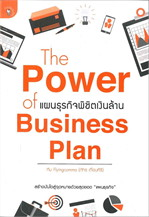 The Power of Business Plan แผนธุรกิจพิชิตเงินล้าน