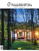 บ้านและสวน ฉบับที่ 498 (กุมภาพันธ์ 2561)