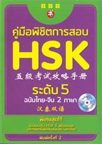 คู่มือพิชิตการสอบ HSK ระดับ 5