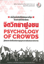 จิตวิทยาฝูงชน Psychology of Crowds