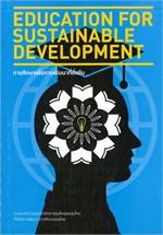 การศึกษาเพื่อการพัฒนาที่ยั่งยืน EDUCATION FOR SUSTAINABLE DEVELOPMENT