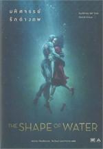 THE SHAPE OF WATER มหัศจรรย์รักต่างภพ