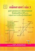 คณิตศาสตร์เล่ม 3 เรื่องเวกเตอร์