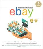 ขายออนไลน์ให้รวยได้จริงที่ eBay