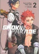 SMOKIN' Parade สโมกกิ้ง พาเหรด 2