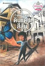 Color Land ดินแดนสีสัน