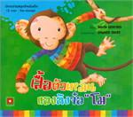 นิทาน 2 ภาษา เสื้อตัวเหม็นของลิงจ๋อโม