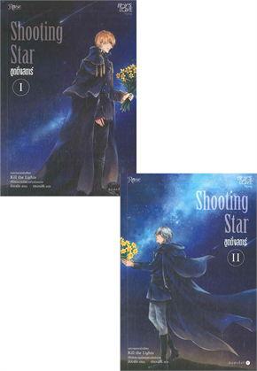 Shooting Star ชูตติ้งสตาร์ เล่ม 1-2