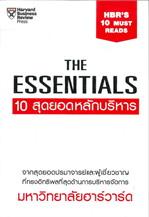 THE ESSENTIALS 10 สุดยอดหลักบริหาร