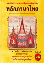 หลักภาษาไทย: หนังสือประกอบการเรียนการสอน ตามหลักสูตรการศึกษาขั้นพื้นฐาน ๒๕๕๑