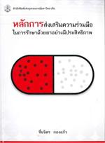 หลักการส่งเสริมความร่วมมือในการรักษาด้วยยาอย่างมีประสิทธิภาพ