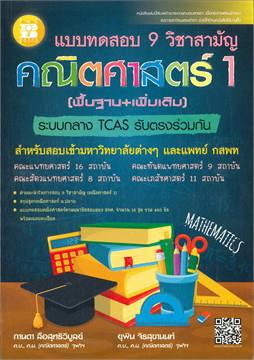 แบบทดสอบ 9 วิชาสามัญคณิตศาสตร์ 1