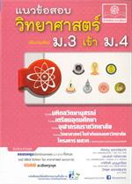 แนวข้อสอบวิทยาศาสตร์ ม.3 เข้า ม.4 ฉบับปรับปรุง