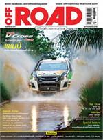 Off Road ฉบับที่ 281 กันยายน 2561
