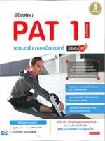 พิชิตสอบ PAT 1 ความถนัดทางคณิตศาสตร์ ฉบับสมบูรณ์