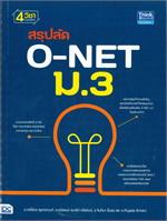 สรุปลัด O-NET ม.3
