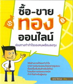ซื้อ-ขายทองออนไลน์ ช่องทางทำกำไรของคนพร้อมลงทุน