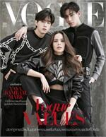 Vogue Thailand (โว้ก) ฉบับเดือนมกราคม 2563 (ปกคละแบบ)