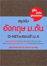 สรุปเข้มอังกฤษ ม.ต้น O-NET & สอบเข้า ม.4