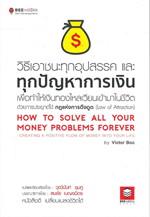วิธีเอาชนะทุกอุปสรรค และทุกปัญหาการเงิน เพื่อทำให้เงินทองไหลเวียนเข้ามาในชีวิต ด้วยการประยุกต์ใช้ กฎแห่งการดึงดูด