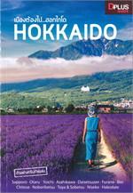 เมืองต้องไป ฮอกไกโด Hokkaido