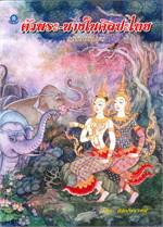 ตัวพระ-นางในศิลปะไทย (ฉบับปรับปรุง)