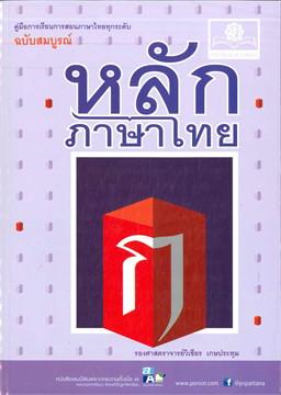 หลักภาษาไทย ฉบับสมบูรณ์