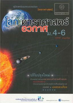 คู่มือโลก ดาราศาสตร์ อวกาศ ม.4-6