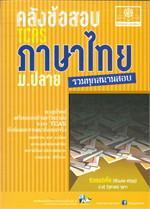 คลังข้อสอบภาษาไทย ม ปลาย
