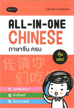 All-in-one Chinese ภาษาจีน ครบ