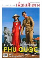 เพื่อนเดินทาง แทรเวิล บุ๊ค ฉบับ Phu Quoc