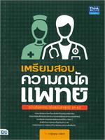 เตรียมสอบ ความถนัดแพทย์ ฉบับอัพเดทข้อสอบล่าสุดปี 61-62