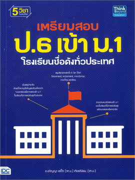 เตรียมสอบ ป.6 เข้า ม.1 โรงเรียนชื่อดังทั่วประเทศ