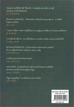 รัฐศาสตร์สาร ปี 38 ฉบับที่ 3 (กันยายน-ธันวาคม 2560)
