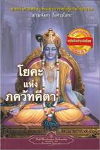 โยคะแห่งภควัทคีตา ฉบับแปลไทย