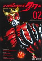 มาสค์ไรเดอร์คูกะ เล่ม 2 ฉบับ การ์ตูน