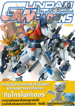Gundam Weapons Gundam Build Fighters Try Special Edition