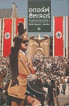 อดอล์ฟ ฮิตเลอร์ กับสงครามโลกครั้งที่ 2