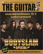 The Guitar Bodyslam Special
