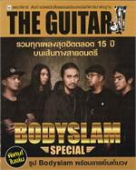 The Guitar Bodyslam Special