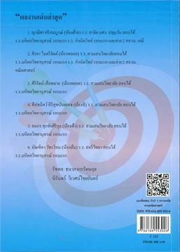 แนวข้อสอบ PAT1 ความถนัดทางคณิตศาสตร์