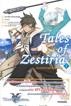 เทลส์ออฟเซสทีเรีย Tales of Zestiria เล่ม 1 (LN)