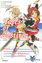 เทลส์ออฟเซสทิเรีย Tales of Zestiria เล่ม 2 ฉบับจบ (LN)