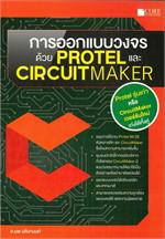 การออกแบบวงจรด้วย Protel และCircuitMaker
