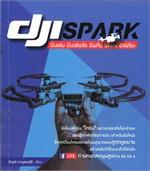 DJI Spark บินเล่น บินจริงจัง บินกับ Dron อัจฉริยะ