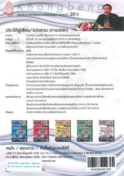 คู่มือเตรียมสอบบรรจุครูผู้ช่วย ภาค ข รอบรู้วิชาการศึกษา (เล่ม 5)