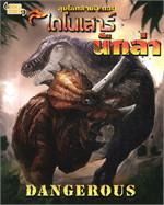 ลุยโลกล้านปี ตอน ไดโนเสาร์นักล่า