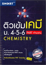 ติวเข้มเคมี ม.4-5-6 PART คำนวณ