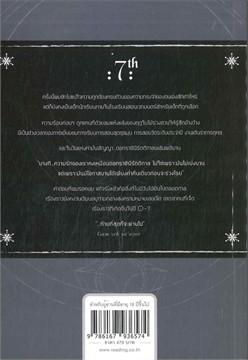 7th (Liar) Game Vol 4 ปกรณัมยามสารท