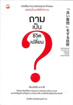 ถามเป็น ชีวิตเปลี่ยน - เคียวอิจิโร อาวาซึ